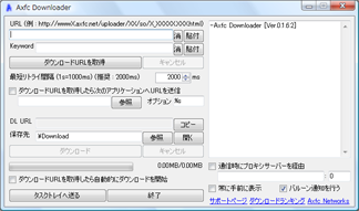 Axfc Downloader起動直後(クリックすると原寸大で表示されます。)