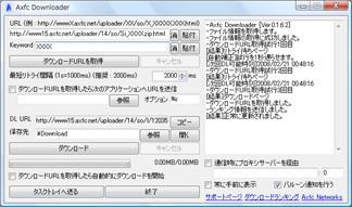 Axfc Downloader使用例(クリックすると原寸大で表示されます。)