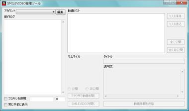 SMILEVIDEO管理ツール起動直後(クリックすると原寸大で表示されます。)
