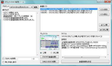 SMILEVIDEO管理ツール使用例(クリックすると原寸大で表示されます。)