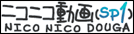 ニコニコ動画(SP1)
