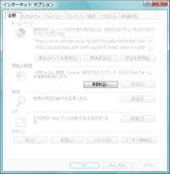 インターネットオプション(クリックすると原寸大で表示されます。)