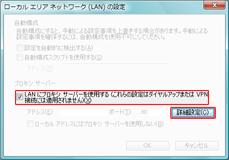 ローカルエリアネットワーク(LAN)の設定(クリックすると原寸大で表示されます。)