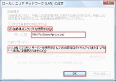 LANの設定(クリックすると原寸大で表示されます。)