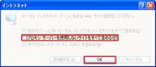 インターネット オプション(クリックすると原寸大で表示されます。)