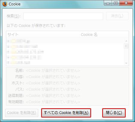 Cookie(クリックすると原寸大で表示されます。)